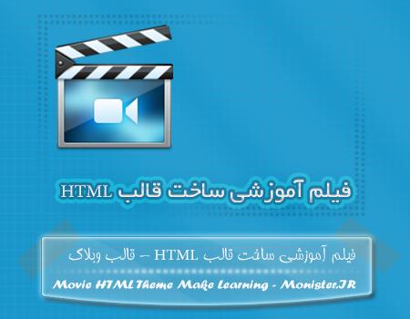 فیلم آموزشی ساخت قالب HTML و قالب وبلاگ