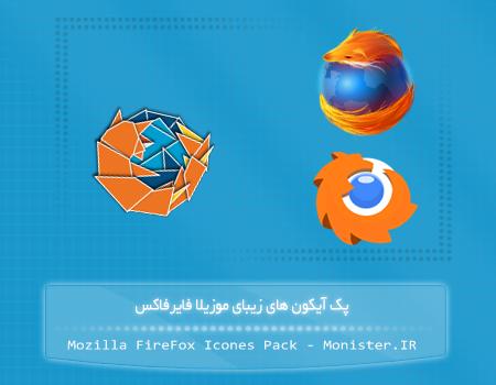 پک آیکون های بسیار زیبای فایرفاکس موزیلا