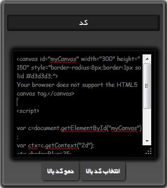 کدMonister Textarea همراه با انتخاب کد و دمو